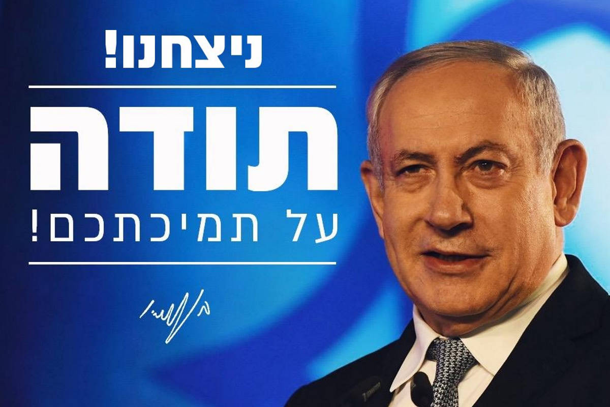 Israele. Netanyahu ha stravinto le primarie, sarà lui a rappresentare il Likud alle elezioni di marzo